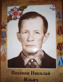 Пахомов Николай Ильич