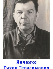 Янченко Тихон Герасимович