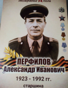 Перфилов Александр Иванович