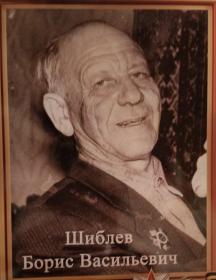 Шиблев Борис Васильевич
