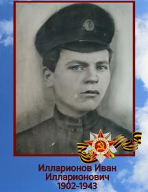 Илларионов Иван Илларионович