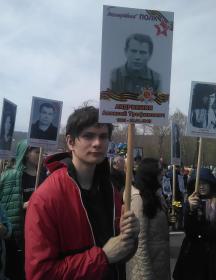 Андрияшин Алексей Трофимович