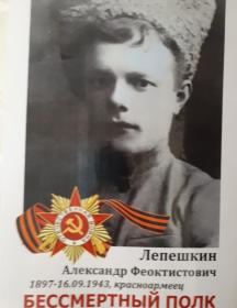 Лепешкин Александр Феоктистович