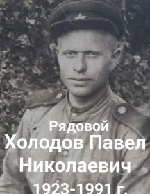 Холодов Павел Николаевич