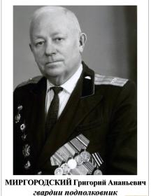 Миргородский Григорий Ананьевич