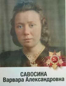 Савосина Варвара Александровна