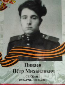 Пинаев Петр Михайлович