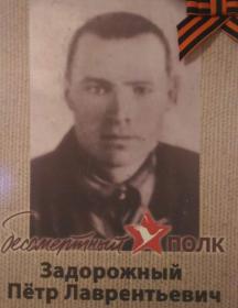 Задорожный Пётр Лаврентьевич