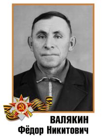 Валякин Федор Никитович