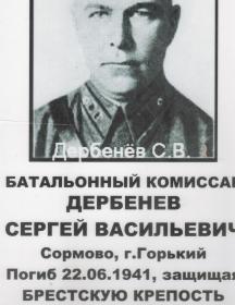 Дербенев Сергей Васильевич