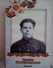 Ветохин Иван Григорьевич