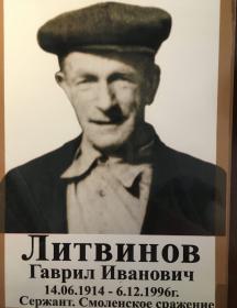 Литвинов Гаврил Иванович