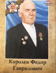 Королев Фёдор Гаврилович