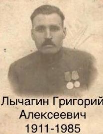 Лычагин Григорий Алексеевич