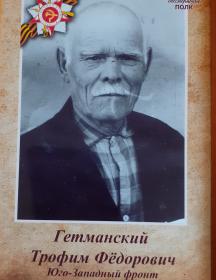 Гетманский Трофим Федорович