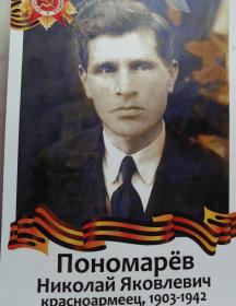Пономарёв Николай Яковлевич
