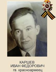 Каршев Иван Федорович