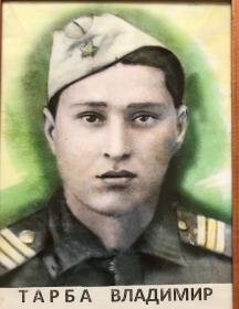 Тарба Владимир Алексеевич