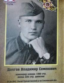 Долгов Владимир Семенович