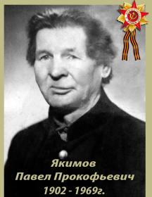 Якимов Павел Прокофьевич