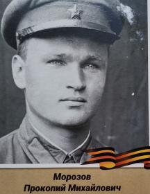 Морозов Прокопий Михайлович
