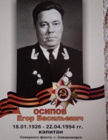 Осипов Егор Васильевич