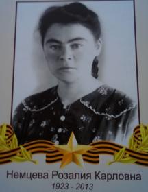 Немцева Розалия Карловна