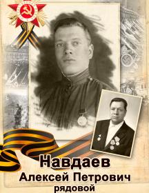 Навдаев Алексей Петрович