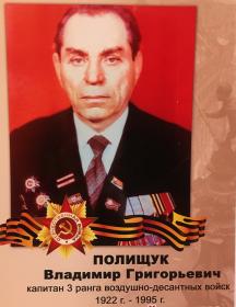 Полищук Владимир Григорьевич
