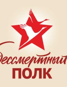 Иванюшкин Иван Дмитриевич