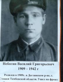 Небогин Василий Григорьевич