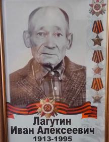 Лагутин Иван Алексеевич