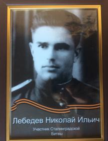 Лебедев Николай Ильич
