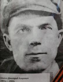 Шилин Дмитрий Азарович
