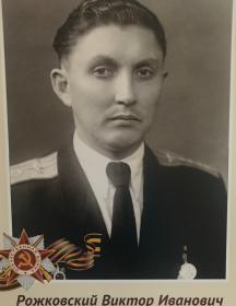 Рожковский Виктор Иванович