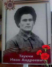 Таукчи Иван Андреевич