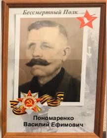 Пономаренко Василий Ефимович