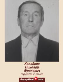 Холодков Николай Фролович