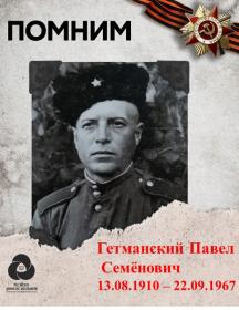 Гетманский Павел Семёнович