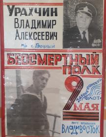 Урахчин Владимир Алексеевич