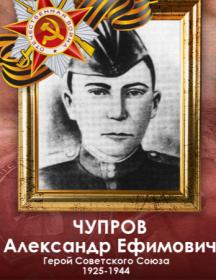 Чупров Александр Ефимович