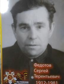 Федотов Сергей Терентьевич