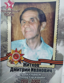 Житков Дмитрий Иванович