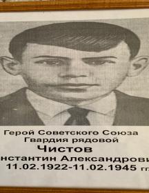 Чистов Константин Александрович