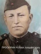 Проскурин Роман Лукьянович