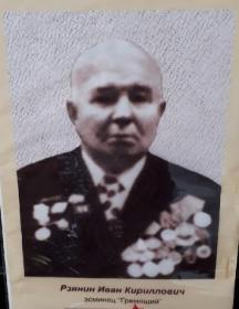 Рзянин Иван Кириллович