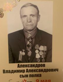 Александров Владимир Александрович
