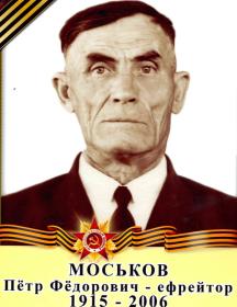 Моськов Пётр Фёдорович