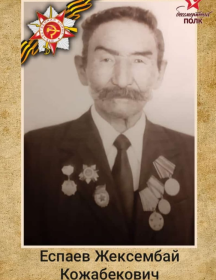 Еспаев Жексембай Кожабекович