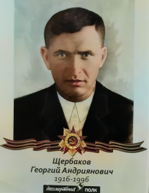 Щербаков Георгий Андриянович